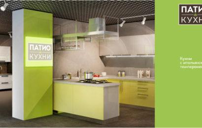 Фабрика мебели «Патио Кухни»