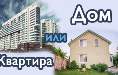 Что лучше: дом или квартира?