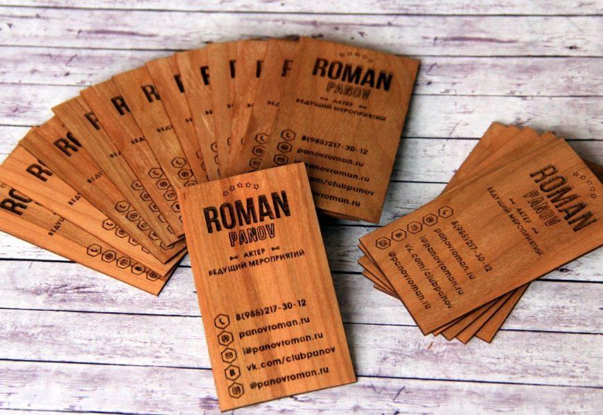 Деревянные визитки: искусство создание бренда