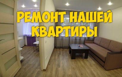 Почему выбирают профессиональный ремонт квартир?
